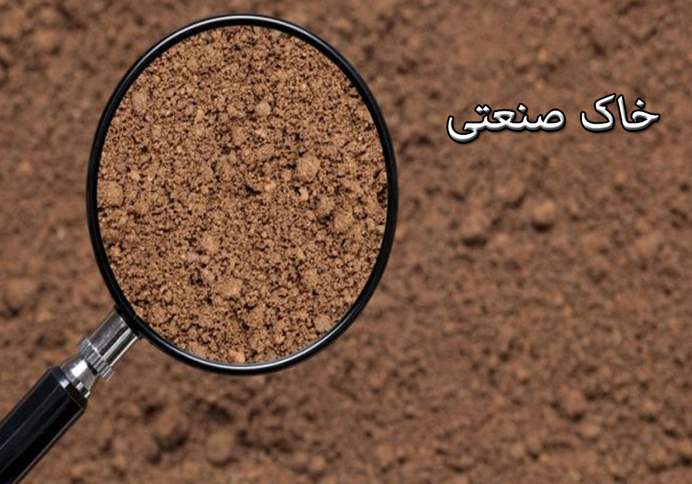 خاک صنعتی چیست