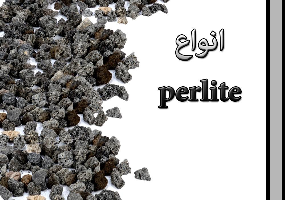 پوکه معدنی به زبان انگلیسی