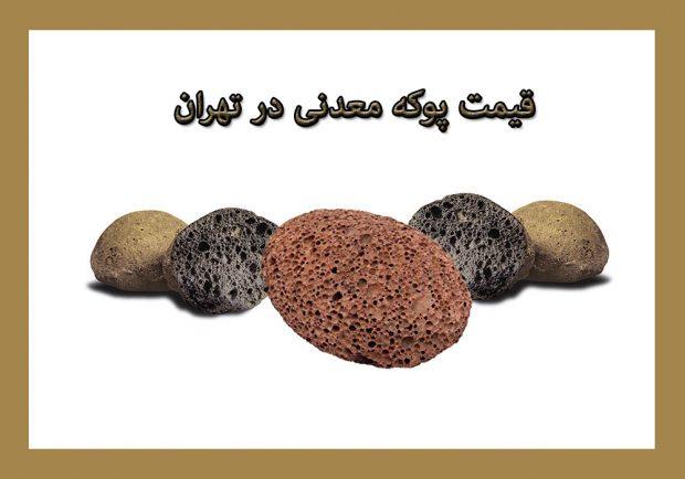 قیمت پوکه معدنی قروه در تهران