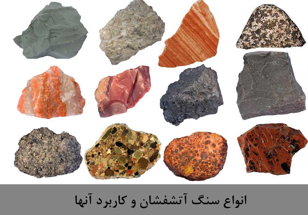 انواع سنگ های آتشفشانی و کاربرد آنها