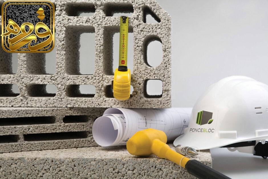 بلوک سبک پوکه ای مناسب ساختمان سازی